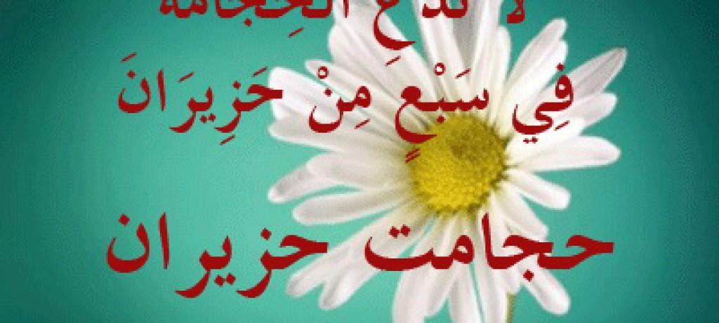 حجامت حزیران