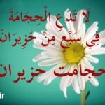 حجامت حزیران دکتر فرهاد عبداله زاده